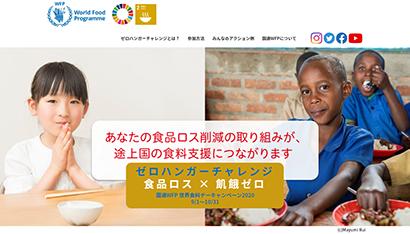 国連WFP協会、「ゼロハンガーチャレンジ~食品ロス×飢餓ゼロ~キャンペーン」…