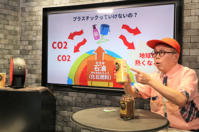 オンラインで開催されたネスレ日本×JAXAのエコプロジェクトイベント