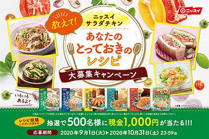 日本水産、サラダチキンでレシピ募集キャンペーン実施