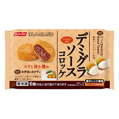 冷凍「ほしいぶんだけ デミグラソースコロッケ」発売(日本水産)