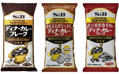 外食産業貢献賞特集:エスビー食品「ディナーカレーフレーク」シリーズ