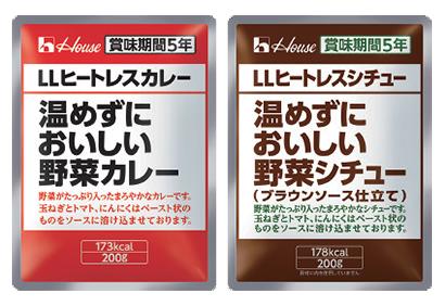 外食産業貢献賞特集:ハウス食品「LLヒートレス」シリーズ