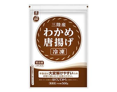 外食産業貢献賞特集:理研ビタミン「三陸産わかめ唐揚げ」