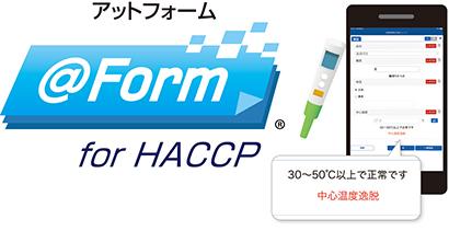 日食優秀食品機械・資材・素材賞特集:サトー「@Form for HACCP」