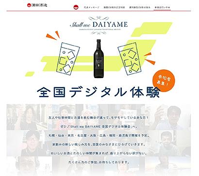 浜田酒造、オンラインで「だいやめ」体験イベント 札幌・仙台で開催