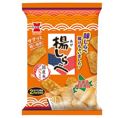 岩塚製菓、「揚しらべ」道内限定通年発売