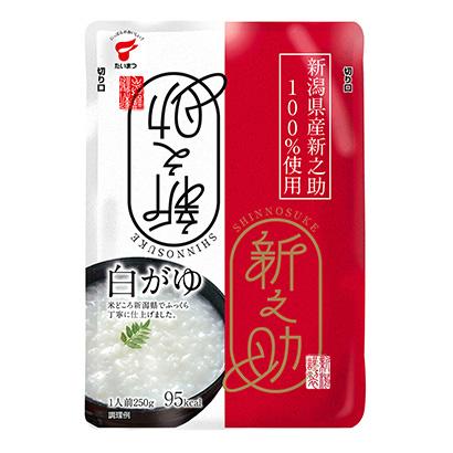 「新潟県産 新之助100%使用 白がゆ」発売(たいまつ食品)