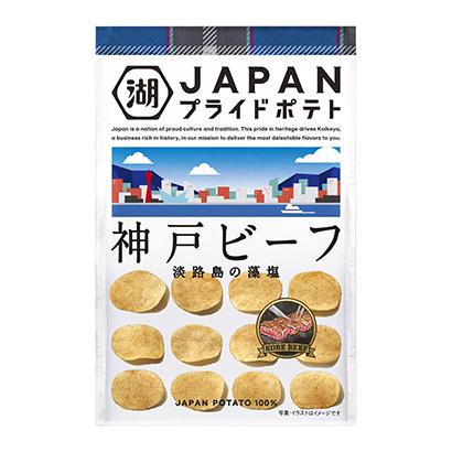 「JAPANプライドポテト 神戸ビーフ」発売(湖池屋)