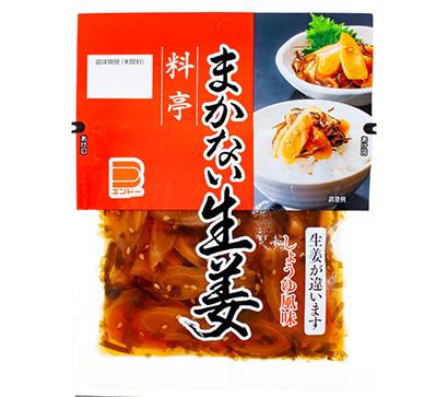 6月に発売した「料亭まかない生姜」