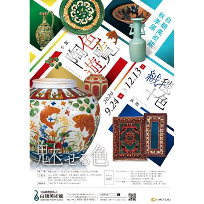 白鶴美術館、24日から秋季展開催 彩り豊かな陶磁器紹介