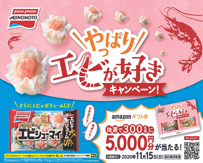 味の素冷凍食品、「やっぱりエビが好きキャンペーン!」実施
