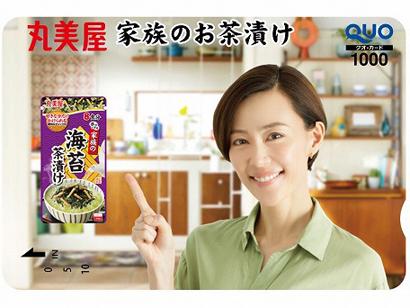 丸美屋食品工業、「家族のお茶漬けキャンペーン」実施