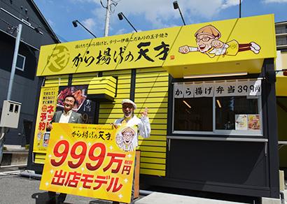 ワタミ、から揚げの天才「999万円モデル」上尾に出店