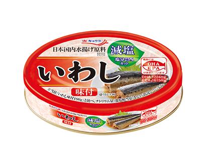 缶詰・瓶詰・レトルト食品特集:極洋 イワシ缶で減塩提案を