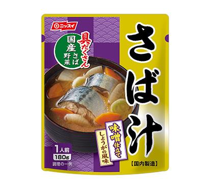 缶詰・瓶詰・レトルト食品特集:日本水産 新レトルトで健康訴求