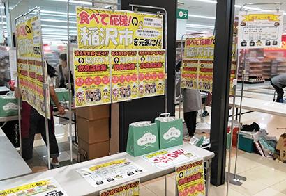 東海・北陸・静岡流通特集:義津屋 食べて応援を展開