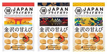 湖池屋「JAPANプライドポテト」、金沢の甘えびで魅力発信