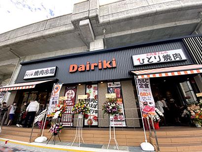 ダイリキ、食肉小売店とひとり焼肉店を一体化 複合型ミートショップオープン