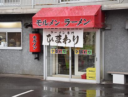 北海道秋のラーメン特集:「ひまわり」 名物「モルメン」に行列