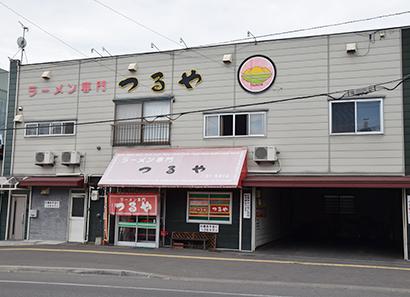 北海道秋のラーメン特集:「つるや」 旭川で代々愛される味