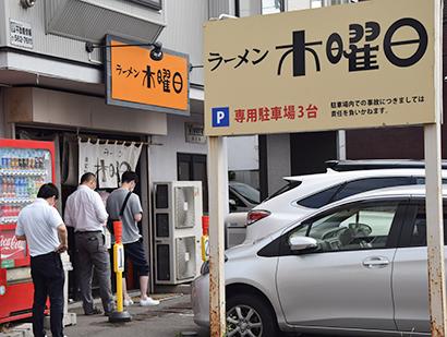 北海道秋のラーメン特集:「木曜日」 低価格と顧客対応が魅力