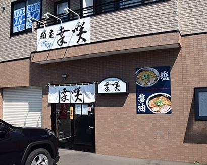 北海道秋のラーメン特集:「幸咲」 新進気鋭の店オープン