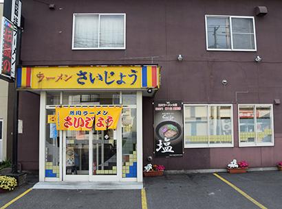 北海道秋のラーメン特集:「さいじょう」 塩と烏骨鶏の先駆け店