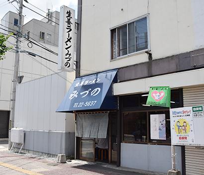 北海道秋のラーメン特集:「みづの」 人気博す生姜ラーメン