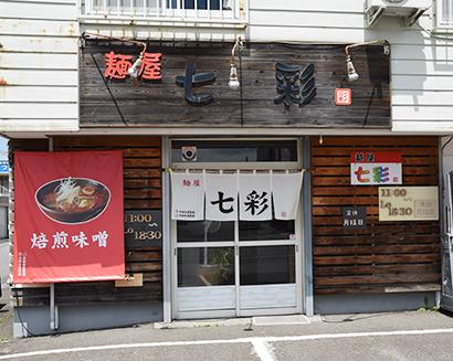 北海道秋のラーメン特集:「七彩」 自家製味噌で健康訴求