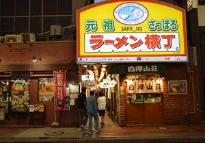 北海道秋のラーメン特集