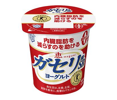 ヨーグルト・乳酸菌飲料特集:雪印メグミルク 「ガセリ」立て直しへ発信力強化
