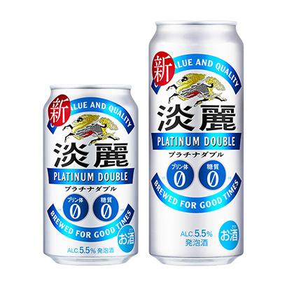 「淡麗 プラチナダブル」発売(キリンビール)