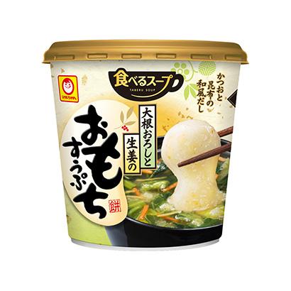 「マルちゃん 食べるスープ 大根おろしと生姜のおもちすうぷ」発売(東洋水産)