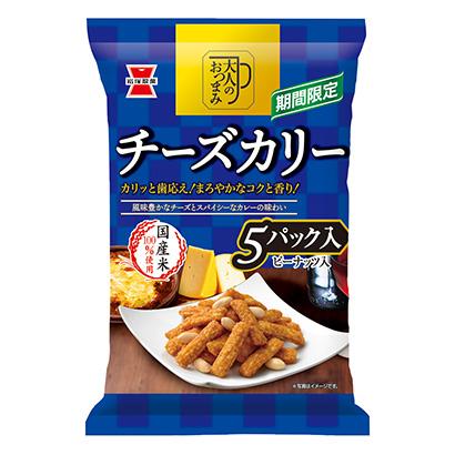 「大人のおつまみ チーズカリー」発売(岩塚製菓)