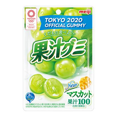 「果汁グミ マスカット」発売(明治)