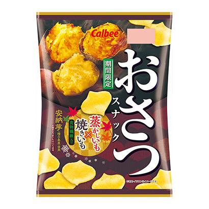 「おさつスナック」発売(カルビー)
