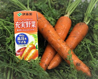 伊藤園、「充実野菜」が進化 「朱衣にんじんミックス」で血圧をサポート