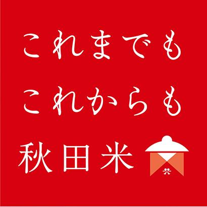 コメビジネス最前線特集:コメ産地=秋田県 新品種、22年秋登場