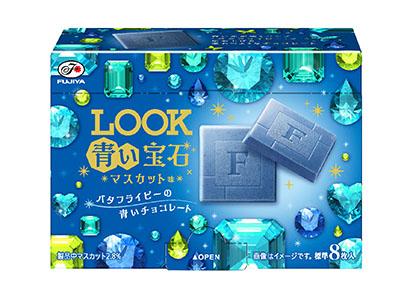 不二家、宝石のような青色「ルック」薄板チョコを発売