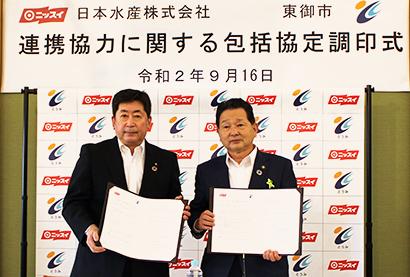 日本水産、東御市と協定締結 食とスポーツで包括連携