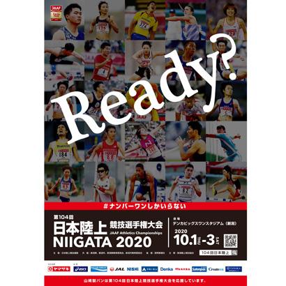 山崎製パン、「第104回日本陸上競技選手権大会」に9年連続で特別協賛