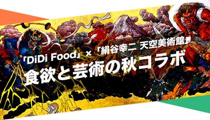 「DiDi Food」×「絹谷幸二 天空美術館」 食欲と芸術で元気届ける