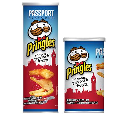 日本ケロッグ、「プリングルズ」新シリーズにパスポートフレーバーズ展開