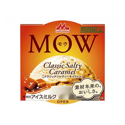 「MOW(モウ) クラシックソルティーキャラメル」発売(森永乳業)