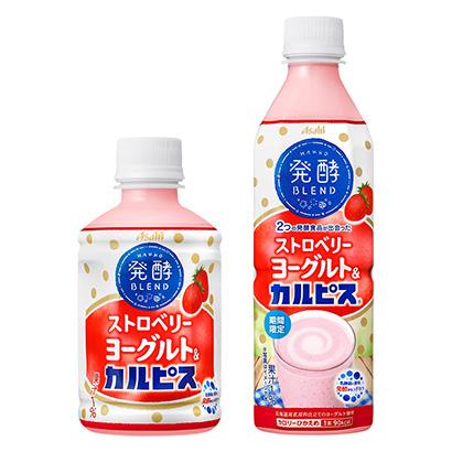 「発酵BLEND ストロベリーヨーグルト&カルピス」発売(アサヒ飲料)