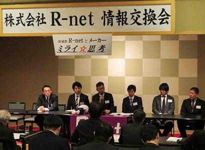 関西エリアの食品卸で共存共栄を掲げる「R-NET」は、コロナ禍で中核事業の共同企画販売が困難だったが、秋冬シーズンに向け反転攻勢を仕掛ける構え(19年11月開催のメーカー情報交換会)