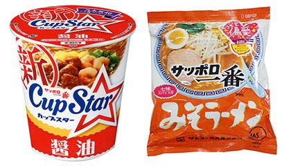 即席麺特集:サンヨー食品 袋麺需要増へ新展開 カップ刷新で活性化も