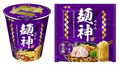 即席麺特集:明星食品 真のお店品質を実現 新ブランド「麺神」誕生
