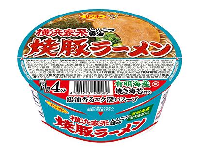即席麺特集:サンポー食品 麺の揚げ油にラード 濃厚なコク味