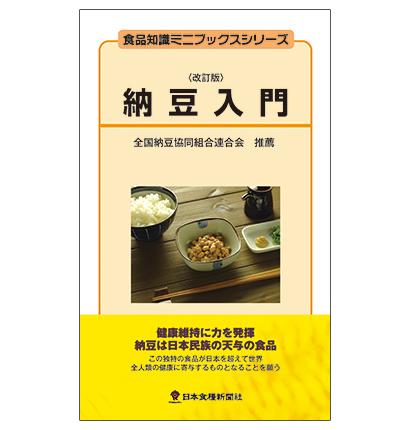 日本食糧新聞社、食品知識ミニブックスシリーズ『納豆入門改訂版』発売
